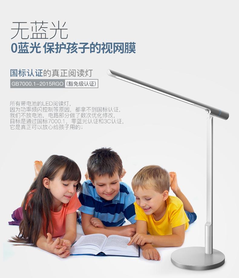 LED抗蓝光书桌儿童学习读书阅读卧室床头灯 幻响小L护眼台灯