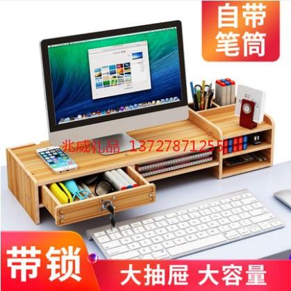 台式机电脑显示器屏增高架子护颈家用办公室桌面收纳抽屉式置物架